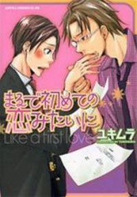 Marude Hajimete No Koi Mitai Ni manga