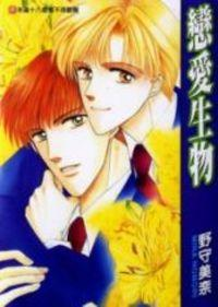 Koisuru Ikimono manga