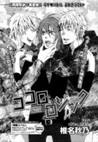 Kokoro Logic manga