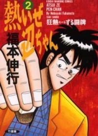 Atsuize Pen-chan