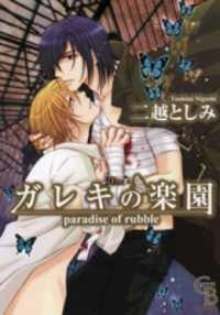 Gareki No Rakuen manga