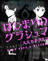 Hajimari No Glashma manga