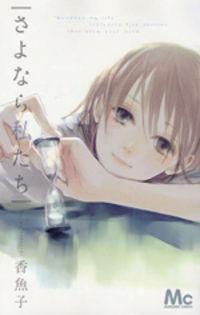 Sayonara Watashitachi manga