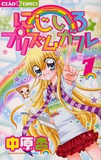 Nijiiro Prism Girl manga