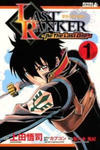 Last Ranker - Be The Last One manga
