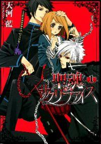 Seikon Sacrifice manga