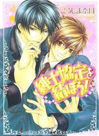 Shinshikyoutei Wo Musubou! manga