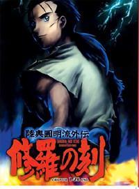 Shura No Toki manga