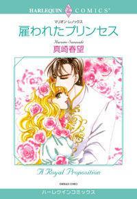 Yawareta Princess manga