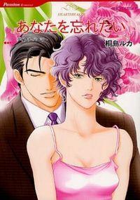 Anata O Wasuretai manga