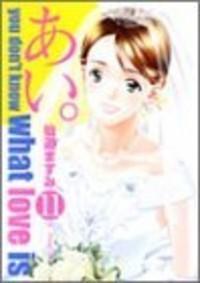 Ai (sendou Masumi) manga