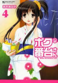 Boku no Bandai-san manga