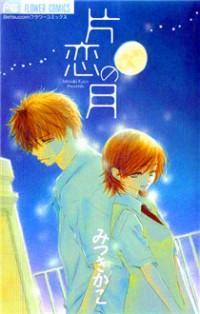 Katakoi No Tsuki manga