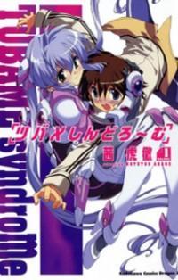 Tsubame Syndrome manga