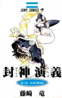 Houshin Engi manga