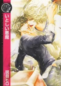 Itoshii Akuma manga