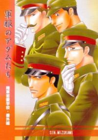 Rikugun Renai Shikan Gakkou dj - Gunpuku no Adam-tachi