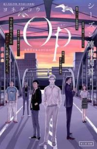 Op: Yoake Itaru no Iro no Nai Hibi