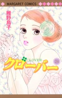 Kuroobaa manga