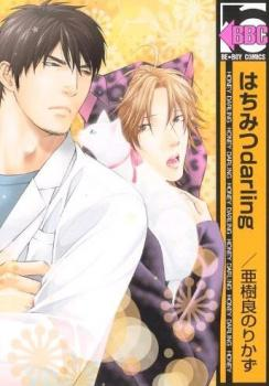 Hachimitsu Darling manga