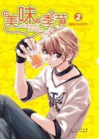 Delicious Seasons Manhua