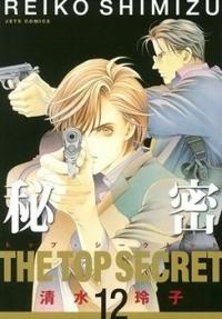 Himitsu manga