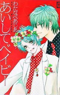 Aishite Baby manga
