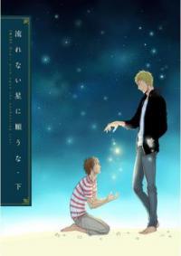 Giant Killing dj - Nagarenai Hoshi ni Negau na manga