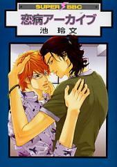 Koiyami Archive manga