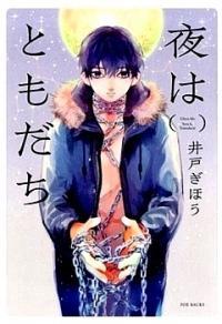 Yoru wa Tomodachi manga