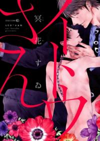 Itou-san (KURAKA Sui) manga