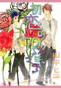 Hatsukoi no 70% wa, manga