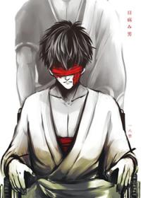 Gintama dj - Me Yami Otoko manga