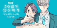 30 Days With You manga