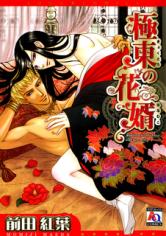 Kyokutou no Hanamuko (Yaoi)
