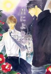 Kimi ni Yori Nishi manga