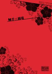 Bleach dj - Tentacle x Uryuu