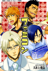Bleach dj - Family Combo manga