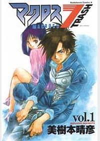 macross 7 trash manga