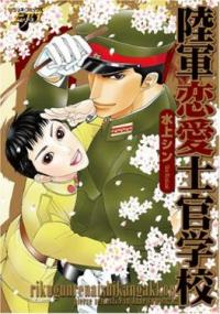 Rikugun Renai Shikan Gakkou manga