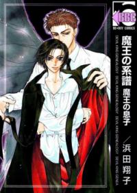 Maou no Keifu manga