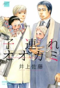Kozure Ookami (INOUE Satou) manga