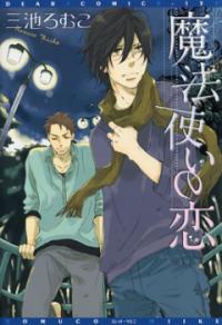 Mahoutsukai no Koi manga