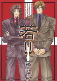 Waka!! manga