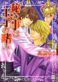 Himegoto wa Ouji no Tashinami manga