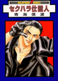 Sekuhara Shiokinin
