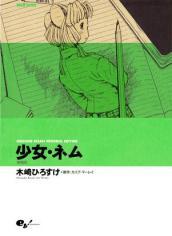 Shoujo Nemu manga