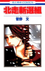 Hokusou Shinsengumi manga