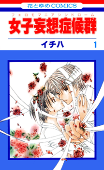 Pheromomania Syndrome manga