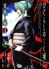Higurashi no Naku Koro ni - Yoigoshi-hen manga